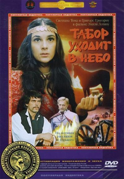 Табор уходит в небо (1976)