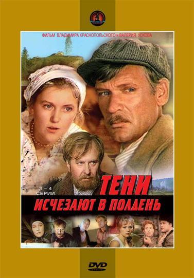 Тени исчезают в полдень (1971) - сериал