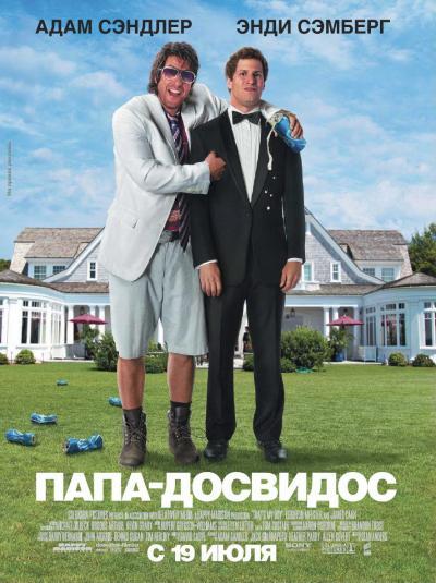 Папа-досвидос / That's My Boy (2012)