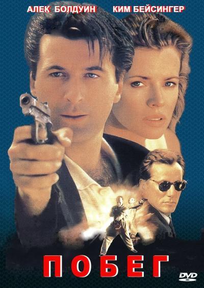 Побег / The Getaway (1994)