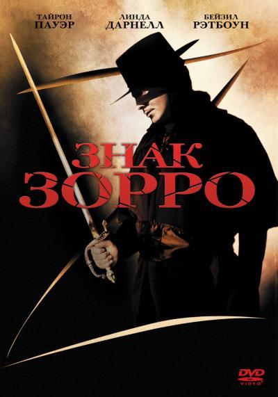 Знак Зорро / The Mark of Zorro (1940)