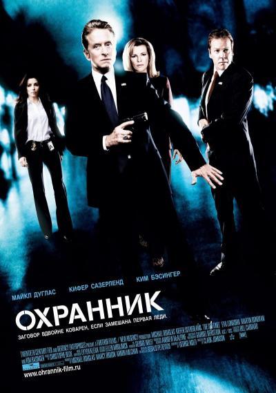 Охранник / The Sentinel (2006)