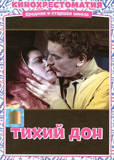 Тихий Дон (1957) - минисериал