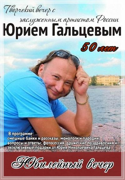 Юбилейный вечер Юрия Гальцева (2011)