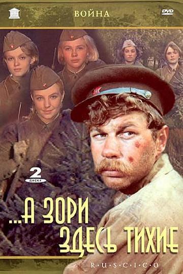 А зори здесь тихие (1972) - минисериал