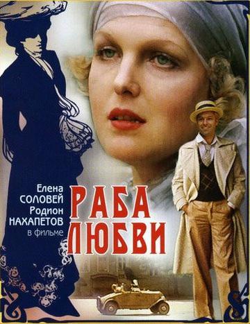 Раба любви (1975)