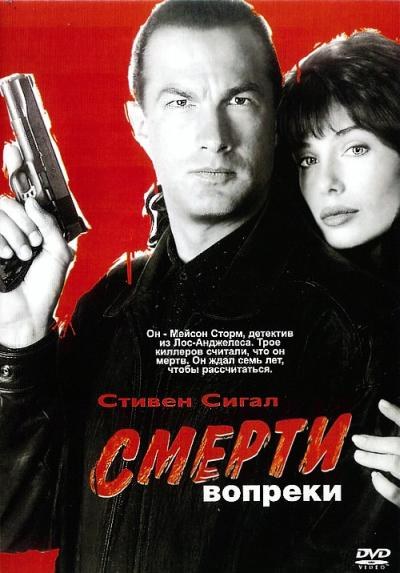 Смерти вопреки / Hard to Kill (1990)