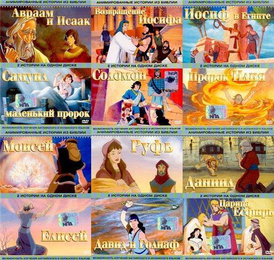 Анимированные истории Ветхого Завета / Animated Stories the Bible Old (2005) - мультсериал